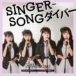 FullFull Pocket SINGER-SONGダイバー/シンデレラPOP!!!/桃色セツナ
