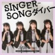 Fullfull Pocket SINGER-SONGダイバー