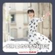 大塚 愛 大塚 愛 カラオケHITS supported by DAM