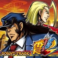 Daito Music 押忍!サラリーマン番長2 サウンドトラック