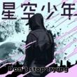 iCE KiD/空音/kojikoji/Tio Don't stop trying (feat. 空音, kojikoji & Tio)
