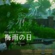 渡邉紘STRINGS 雨宿り (off_vocal)