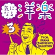 Various Artists 気になる洋楽3  ~ TV CM, DRAMA & MOVIE HITS COLLECTION