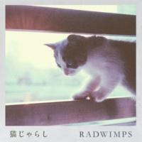 RADWIMPS 猫じゃらし