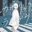 くじら アルカホリック・ランデヴー 2020 (self cover)