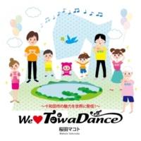 桜田マコト We Love TowaDance