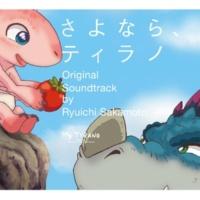 坂本龍一 さよなら、ティラノ オリジナル・サウンドトラック