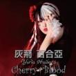 灰荊 百合亞 Cherry†Blood