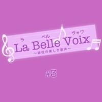 宝塚歌劇団 星組 La Belle Voix ~娘役の美しき歌声~#3