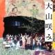 高木正勝 大山咲み (Live at ロームシアター, 京都, 2016)