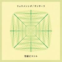 竹原ピストル リョウメンシダ/サンサーラ