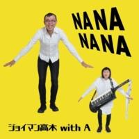 ジョイマン高木 with A NA NA NA NA