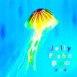 渡辺 薫 Jellyfishの夢の中
