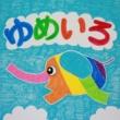 若林秀和 ちきゅうのいっぽ(Cover)