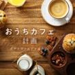 Relax α Wave おうちカフェ計画 ボサノヴァ&ジャズBGM