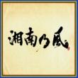 湘南乃風 湘南乃風 〜四方戦風〜