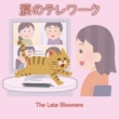 The Late Bloomers 涙のテレワーク