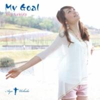 内田あや My Goal