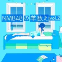 NMB48 NMB48の羊数え vol.2(羊121-240)