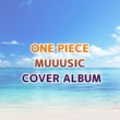 V.A. ONE PIECE MUUUSIC COVER ALBUM