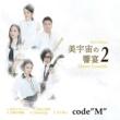 "code""M"" 月下美人 ~月ニ願ヒシ恋成就~"