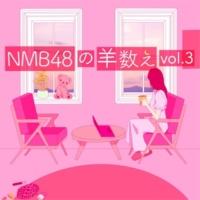 NMB48 NMB48の羊数え vol.3(羊241-360)