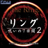 FUJISHOJI ORIGINAL Pリング 呪いの7日間2 オリジナルサウンドトラック