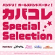 Poppin'Party, Afterglow, Pastel*Palettes, Rosella,  ハロー、ハッピーワールド! バンドリ! ガールズバンドパーティ! カバコレ Special Selection