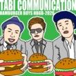 HAMBURGER BOYS 旅コミュニケーション