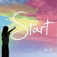 飯田 舞 Start