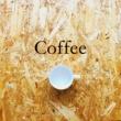 Aスタとロビー coffee