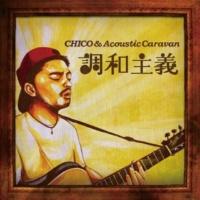 CHICO & Acoustic Caravan ファンタジスタの泥臭いゴール