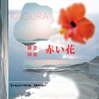 KAGURA 赤い花 -Blood Hibiscus
