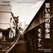 モモナシ 思い出の散歩道 (Retro Ver.)