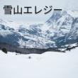 Yuki 雪山エレジー