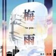 GI-ON/Kaz Kuwamura/Huge M Dialogue 1