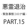 METEOR/CHIN-HURTZ 悪霊退治 PART.15 - 緊急事態コロナ編 -