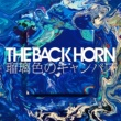 THE BACK HORN 瑠璃色のキャンバス