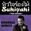 沼田浩正 SUKIYAKI (Thai Ver) [Cover]
