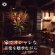 ALL BGM CHANNEL/OneRoom Jazz oYuki Ennui (feat. OneRoom Jazz oYuki)