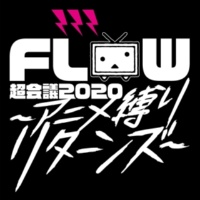 FLOW FLOW 超会議 2020 ~アニメ縛りリターンズ~ LIVE at 幕張メッセイベントホール