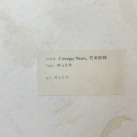 Creepy Nuts × 菅田将暉 サントラ