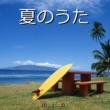 オルゴールサウンド J-POP パプリカ (オルゴール)