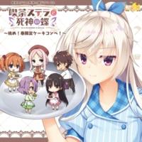 Various Artists 喫茶ステラと死神の蝶 ドラマCD ~挑め!春限定ケーキコンペ!~