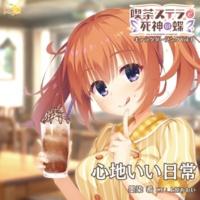 Various Artists 喫茶ステラと死神の蝶 キャラクターソング Vol.3「心地いい日常」