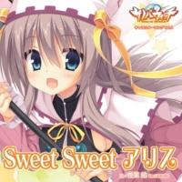 Various Artists サノバウィッチ キャラクターソング Vol.3「Sweet Sweet アリス」