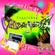 バイレファンキかけ子/Bruno Uesugi BOASTING BABY(Remix) (feat. Bruno Uesugi)