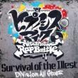 ヒプノシスマイク -A.R.B- (Division All Stars) Survival of the Illest