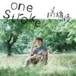 高橋優 one stroke