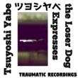ツヨシヤベ Earthy recordings